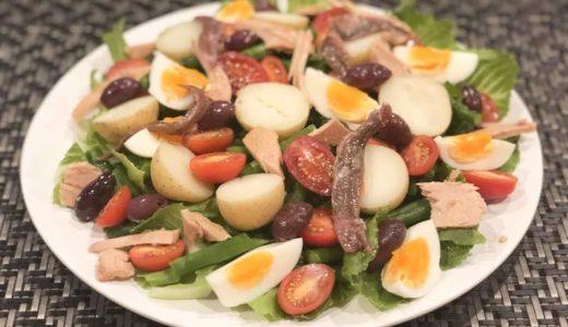 南フランスの具だくさんサラダ・ニソワーズはおもてなしの前菜にも一皿ディナーにも