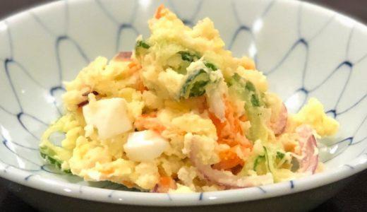 和風ポテトサラダはマヨネーズと懐かしさをたっぷり入れて楽しむ