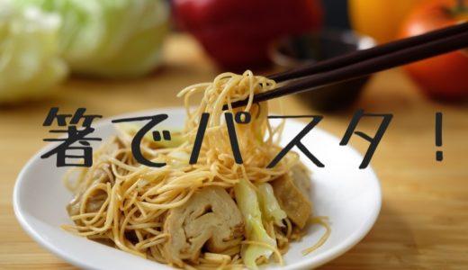 スピード料理の箸で食べる和風パスタはいつだって美味しいに決まってる