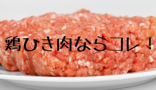 自宅待機でも冷蔵庫・冷凍庫の鶏ひき肉でコレをさっと作って晩ゴハンに!