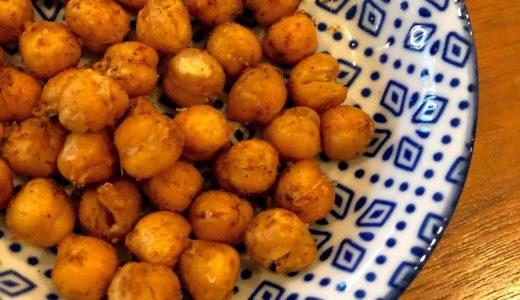 ポテトチップスよりヘルシーで美味しいおつまみ:ひよこ豆のポリポリ